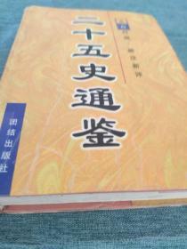 二十五史通鉴 (全六卷):文白对照 新注新评.第四卷