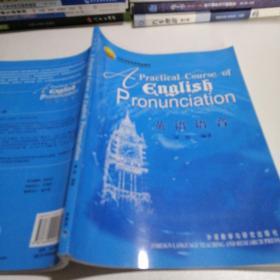 北京高等教育精品教材   英语语音