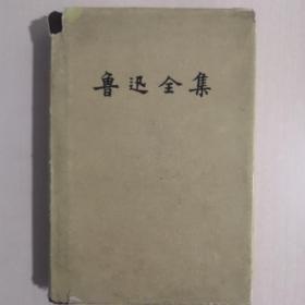 鲁迅全集    第3卷