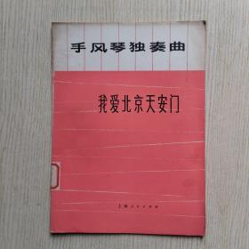 手风琴独奏曲 我爱北京天安门