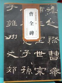 历代碑帖精粹·汉:曹全碑