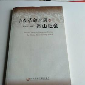 辛亥革命时期的香山社会