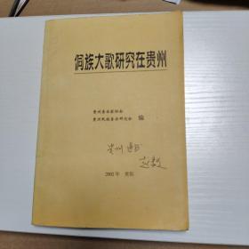 侗族大歌研究在贵州