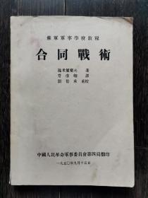 合同战术(刘伯承重校)全一册