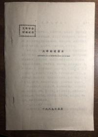 天津的收藏家 文博学会讨论材料 存9页