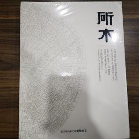 中贸圣佳2019秋季艺术品拍卖会 斫木(全新未拆)