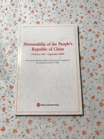 中华人民共和国大事记(1949年10月-2009年9月) Memorabilia of the People's Republic of China(October1949-September2009)