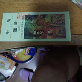 广东肇庆星湖龙岩洞改碧霞洞门票1元