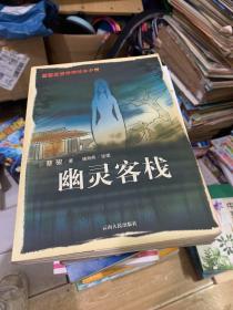 蔡骏悬疑惊悚绘本小说:幽灵客栈