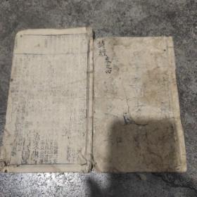 诗经卷4与二论典故卷三合售