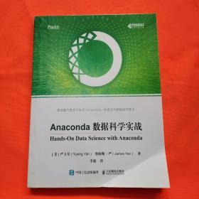 Anaconda数据科学实战