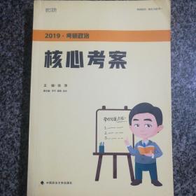 2019考研政治核心考案