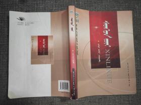 心理学  (蒙文)