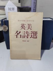 英美名诗选(英汉对照)叶淑霞编译