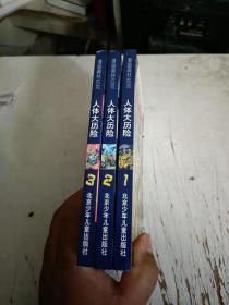 漫画奥林匹克-人体大历险(1-3)