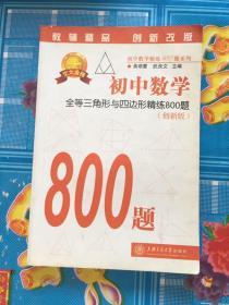 初中数学·全等三角形与四边形精练800题
