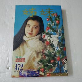 姊妹第472期封面王祖贤'陈松龄'刘德华杜德伟'叶玉卿叶蕴仪