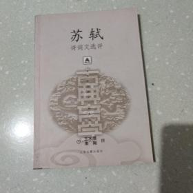 苏轼诗词文选评
