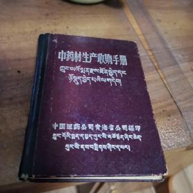 中药材生产收购手册(汉藏文对照、64开、非常稀见,85品左右)