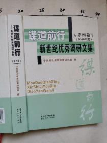 谋道前行:新世纪优秀调研文集(第4卷)(2009年度)