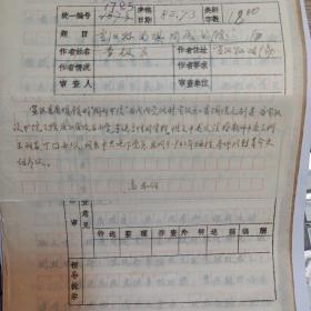 宣汉县南埧陶成书院7页