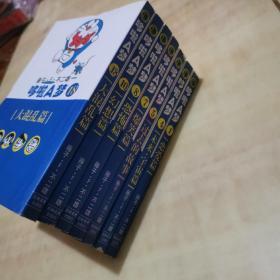 哆啦A梦 1恋爱篇-4未来.宇宙篇-5过去的故事-7爆笑篇-8恐怖篇-10幻想篇-18大混乱篇:文库本系列经典套装版   7册合售