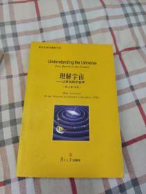 研究生前沿教材书系:理解宇宙:从夸克到宇宙学(英文影印版)