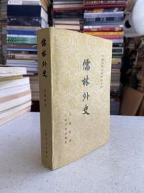 中国古典文学读本丛书:儒林外史(1978年版印)