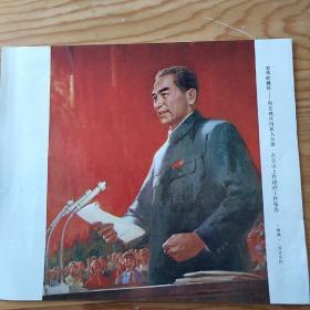 宏伟的规化,周总理在四届人大第一次会议上作政府报告,油画,10:4号上