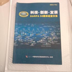 科技创新发展darpa50周年纪念文集【131号】