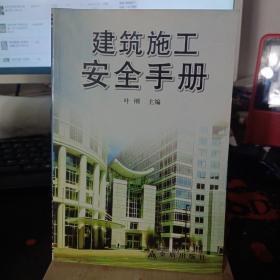 建筑施工安全手册