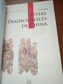 中国节日(西班牙文版)