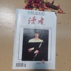 读者1997-8
