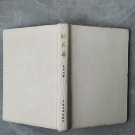 桃花扇(全一册布面精装本)〈1984年湖北出版发行〉