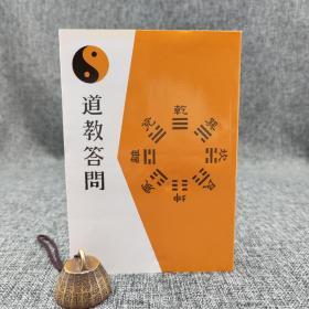 特惠· 台湾万卷楼版 朱越利《道教答问》