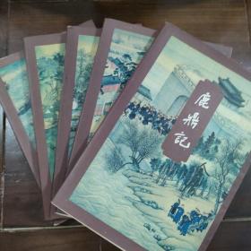 鹿鼎记(全五册)..