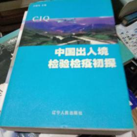 中国出入境检验检疫初探