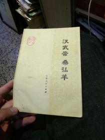 【一版一印】汉武帝 桑弘羊 安徽人民出版社