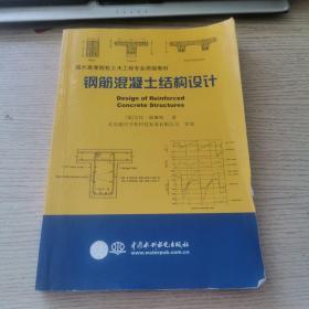 国外高等院校土木工程专业原版教材:钢筋混凝土结构设计(第2版)