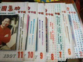 中国气功 1997年 第2、6、7、8、9、10、11期 7本合售