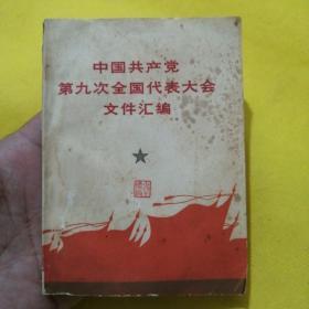 中国共产党第九次全国代表大会文件汇编(8幅插图,林像3幅,内页干净无笔迹!按图发货,介意勿拍)