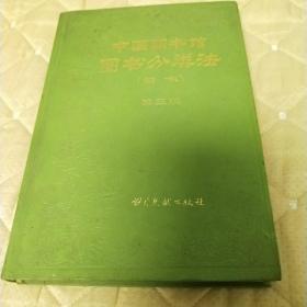 中国图书馆图书分类法(简本)第三版