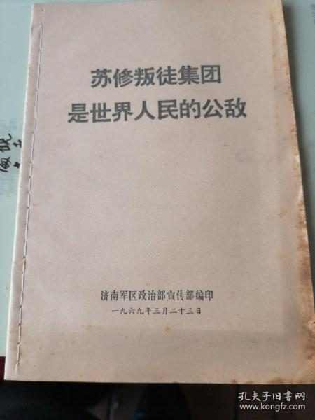 苏修叛徒集团是世界人民的公敌