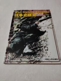 战争史研究 二 第23册