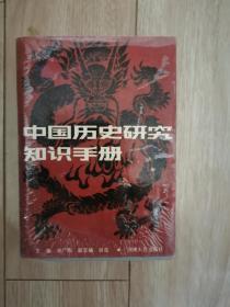 中国历史研究知识手册(书授水了,不影响看)