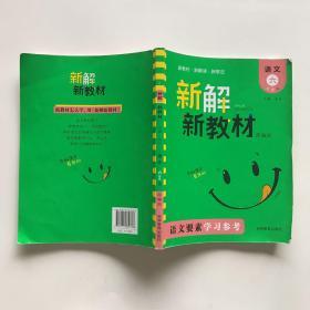 新解新教材  语文六年级 上  部编版