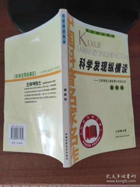 科学发现纵横谈 王梓坤  著 中国少年儿童出版社