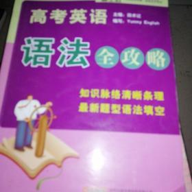 高考英语语法全攻略