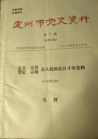 定州市党史资料第二集(征求意见稿)抗日斗争史料