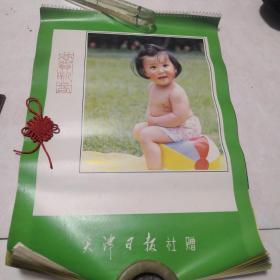 1985年恭贺新禧 :儿童挂历(13张全)